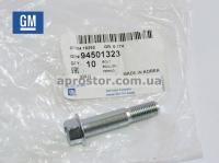 Болт шаровой опоры Лачетти/Нубира/Такума (GM) 94501323