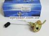 Датчик уровня топлива Нексия (5 отверстий) 96098514-A
