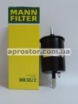 Фильтр топливный Авео MANN WK 55/2